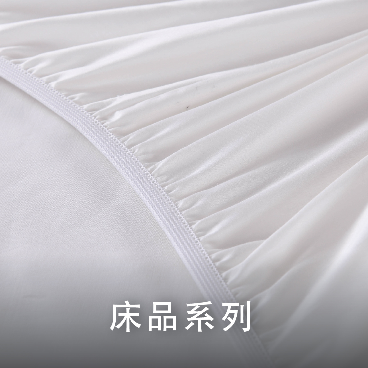 Catalogue_Banner310Wx310H_px-Bedding_Series-chi