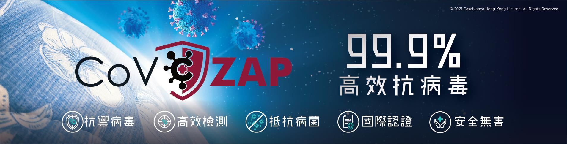 抗病毒 CoV ZAP