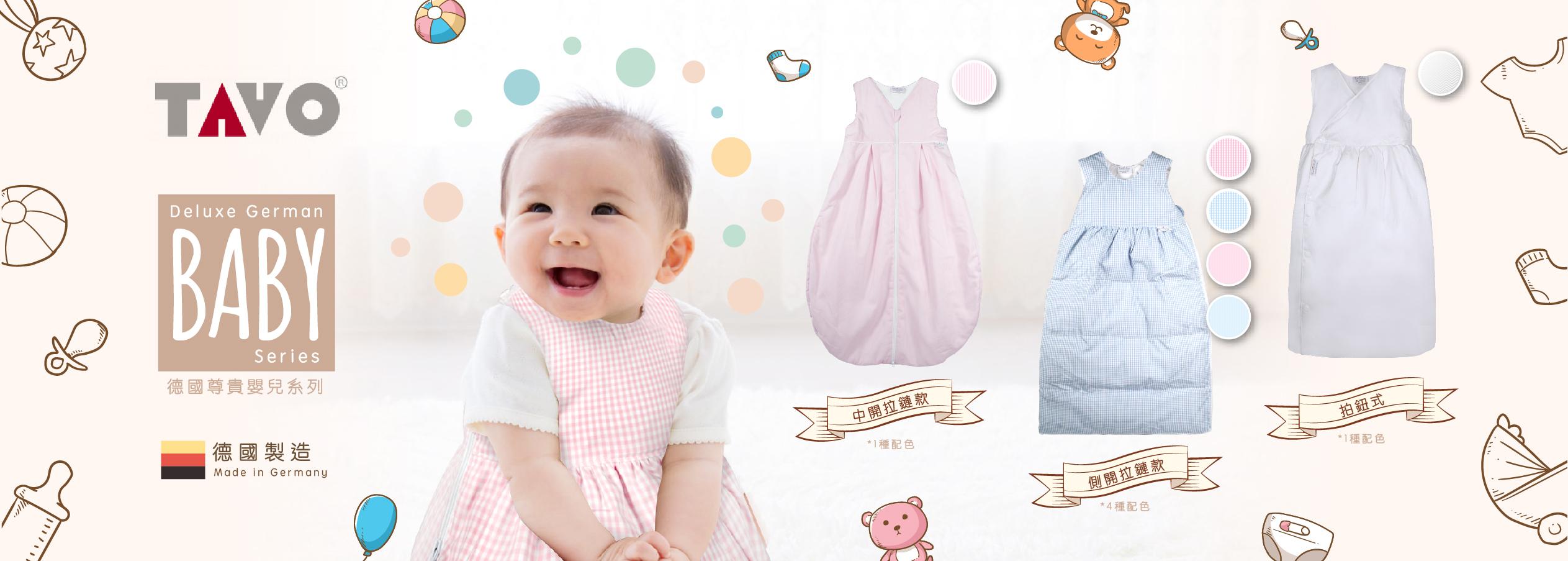 TAVO 德國尊貴嬰兒系列