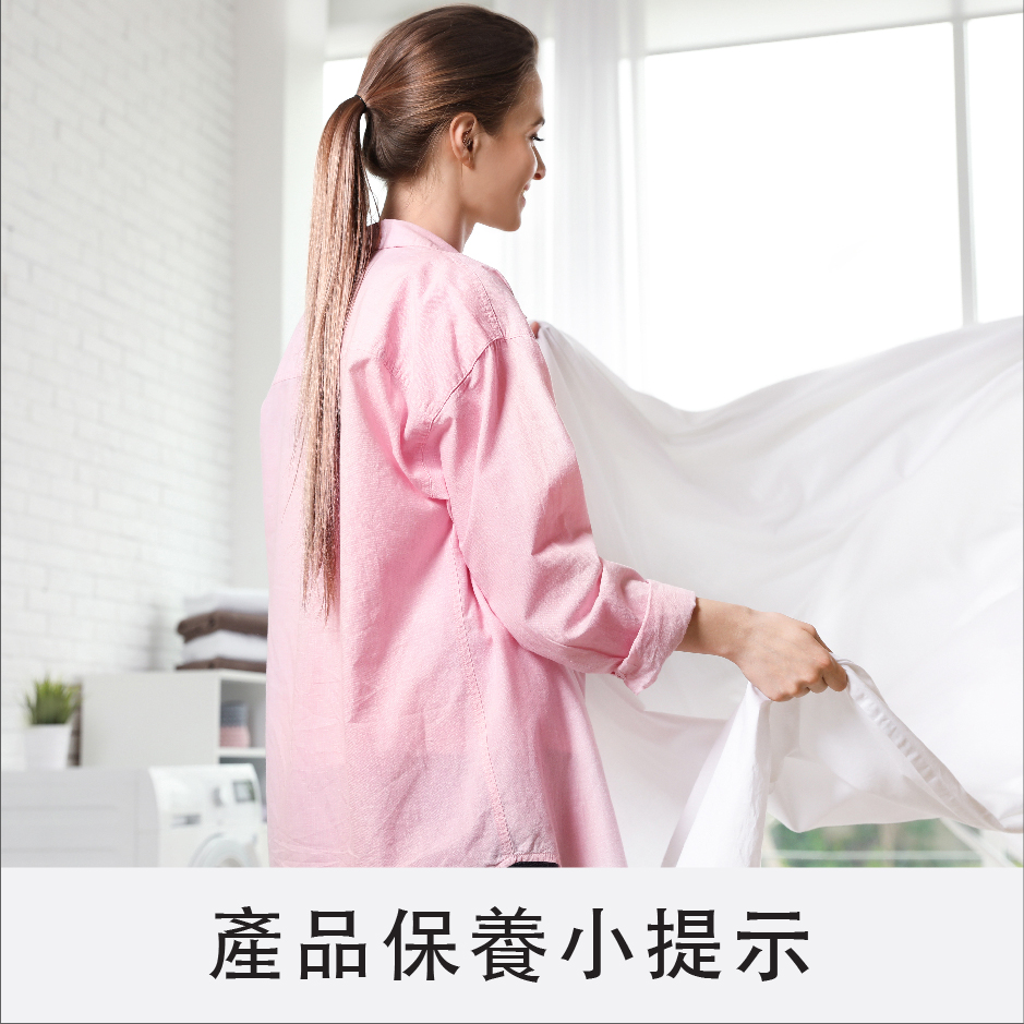 eshop_Button-Product_Caring_Tips_Chi