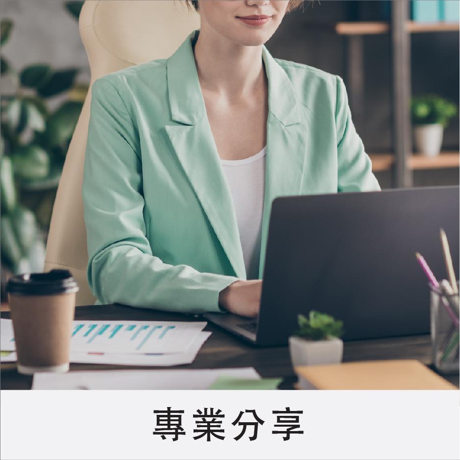 eshop_Button-Professional_Advise_chi